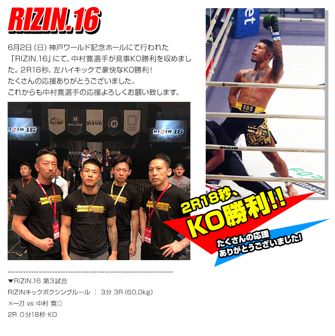 info_home_RIZIN16_02.png
